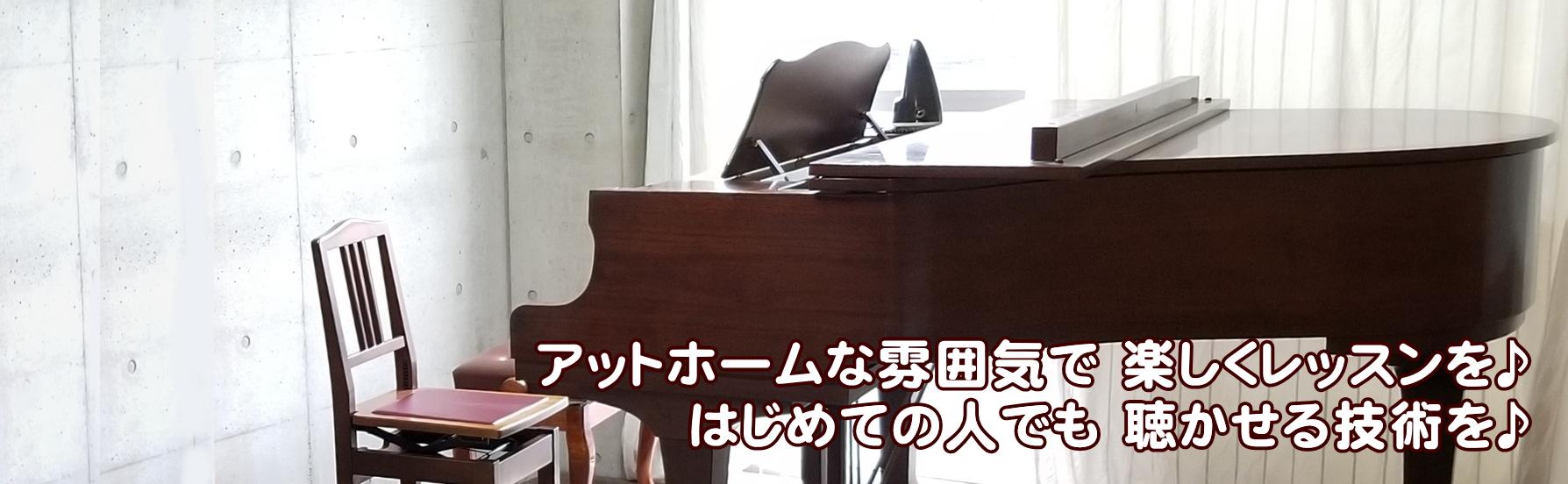 渡辺ピアノ教室